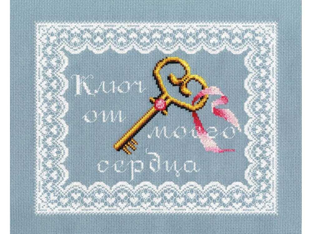 Вышивка ключ у тебя одного